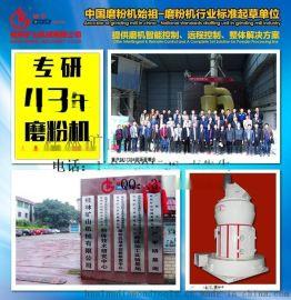 桂矿牌GK1720改进型雷蒙磨粉机 雷蒙磨