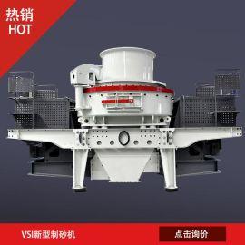 VSI新型制砂机,制砂机生产直销厂家