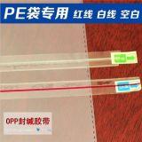 防靜電封緘膠帶,環保可重複粘opp膠帶