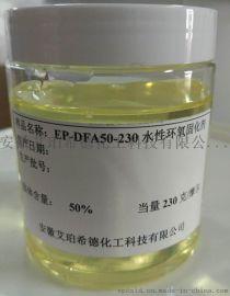 EP-DFA50-230水性固化剂