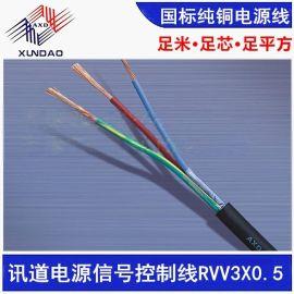 讯道纯铜3芯电缆线护套线电源线信号线电线RVV3X0.5黑色百米