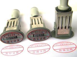 生力牌可调日期印章 ISO受控文件章 仓库出货专用章 收货章