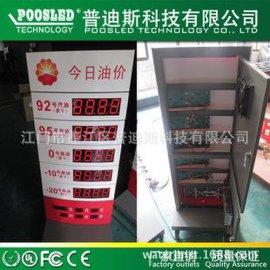 LED今日油价BP价格屏 室内可移动式油价屏 led整体油价数字屏