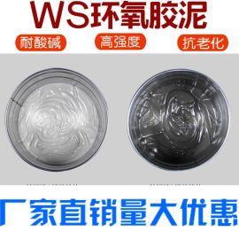 批发WS环氧胶泥(改性环氧树脂胶粘剂)