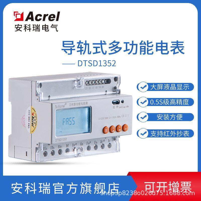 安科瑞 带测温功能电能表DTSD1352-CT/T 导轨安装