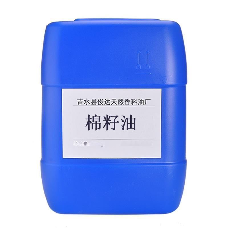 棉籽油 棉籽冷榨萃取 棉花籽油/棉子油/木棉籽油 化妝品日化原料