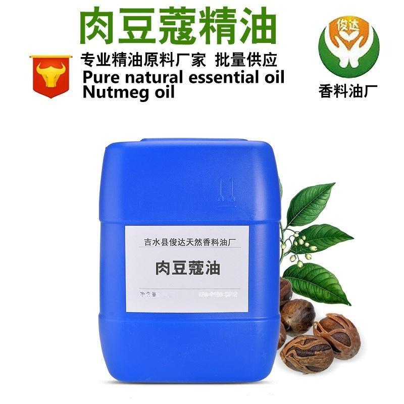 供应天然植物香料油 Nutmeg oil 肉豆蔻油 CAS8008-45-5 量大优惠