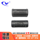 宏鄴 CYEC電容器MKPH 0.33uF/1200V(800VAC)