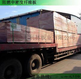 中山厂家直销阻燃中密度纤维板3-25mm