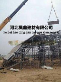 昊鼎建材(钢骨架轻型板)
