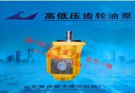 CBG2063中高压齿轮油泵山东振中液压机械厂家批发零售