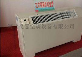 立式明装空调风机盘管厂家型号多少钱一台