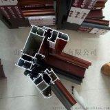 新裕东厂家供应隔热系列平开门窗类铝型材