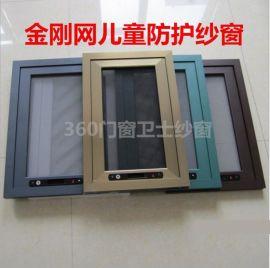 金刚网防盗纱窗 儿童防护金刚网纱窗 价格便宜 免费测量安装