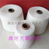 优质气流纺涤纶纱/大化纯涤纱10支11支12支单纱
