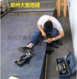 新郑孟庄薛店龙王郭店郑州港区电子秤地磅安装调试维修