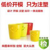 专业塑料模具设计加工制造 塑料杯加工 塑胶注塑加工厂 定制LOGO