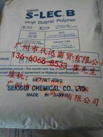 PVB树脂SeKisui日本积水S-LEC BM-2聚乙烯醇缩丁醛树脂