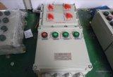 BXM51-3/3P63A空開防爆照明配電箱