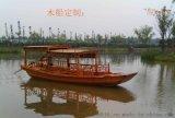 供應6-8人中式仿古旅遊觀光船電動休閒木船搖櫓船