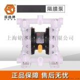 油田用QBY3-15SFFF工程塑料气动隔膜泵 固德牌QBY3-15S气动隔膜泵价格