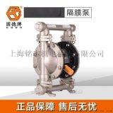精细化工用QBY3-25PFFF固德牌不锈钢隔膜泵 耐腐蚀QBY3-25PJDD固德牌气动隔膜泵