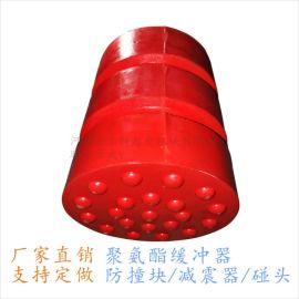 厂家直销聚氨酯缓冲器JHQ-A-15红色碰头