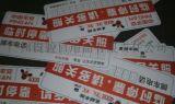 广州挪车牌定制临时停车牌厂家定制印刷广告
