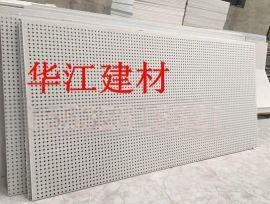 12mm穿孔石膏板生产厂家