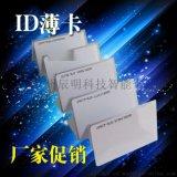 辰明復旦門禁ID卡M1白卡非接觸式ID感應卡製作可定製印刷ID白卡
