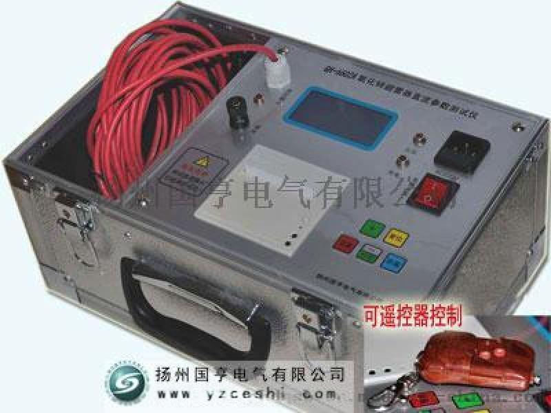 氧化鋅避雷器直流參數測試儀廠家_30KV