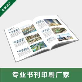 漯河印刷厂家杂志册定做 书刊杂志印刷 书籍印刷定制