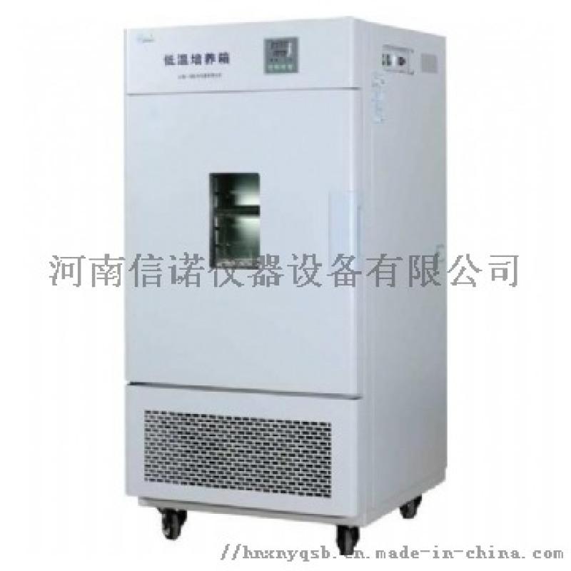 焦作生化培养箱,低温生化培养箱厂家直销