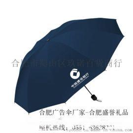 合肥广告伞定制【天堂伞代理】合肥广告雨伞定做厂家