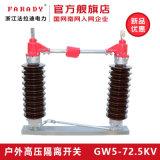 直销 | GW5-40.5kv 隔离开关