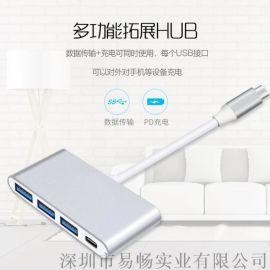type-c集線器 type-c hub擴展塢 USB3.0 PD供電 4口HUB 舉報