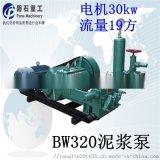 磐石牌BW320矿用注浆泵,矿山钻井注浆泵参数