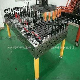 铸铁三维柔性焊接平台 不易结焊渣 二维平台