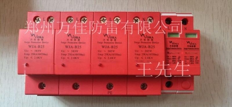 高速公路防雷智慧監測管理系統,防雷通信管理機模組