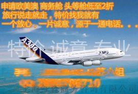 重庆飞纽约中转广州上海的商务舱头等舱便宜机票预订