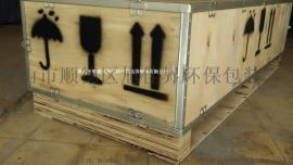 顺德陈村北滘杏坛免检出口镀锌钢带木箱 可折卸木箱
