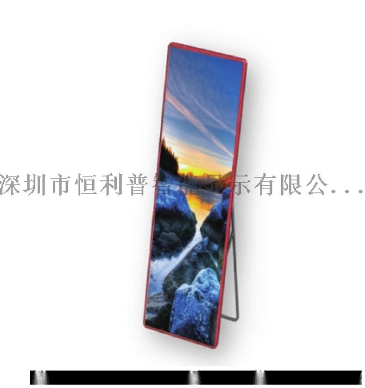 led 海报式显示屏
