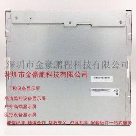 工业工控宽温液晶屏友达(AUO)19英寸液晶显示屏LED显示屏A规G190ETN01.1