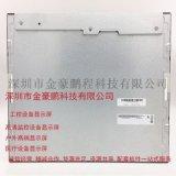 工業工控寬溫液晶屏友達(AUO)19英寸液晶顯示屏LED顯示屏A規G190ETN01.1
