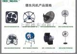 德東FAS50-4三相方形排風扇風量大噪音小