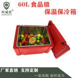 60L食品份盘保温箱滚塑保温冷藏箱保鲜