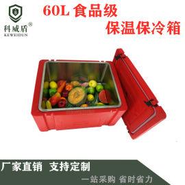 60L食品份盤保溫箱滾塑保溫冷藏箱保鮮