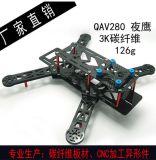QAV280 航模碳纤维板材 四轴穿越机批发