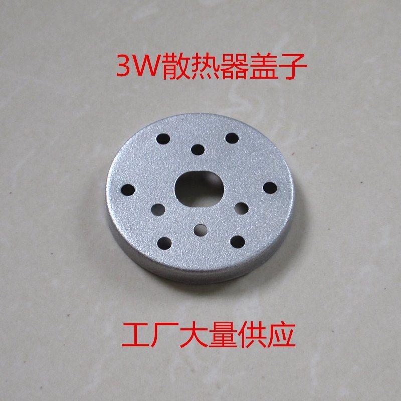 3W天花燈太陽花散熱器蓋子 LED配件 散熱器後蓋 兩孔三孔通