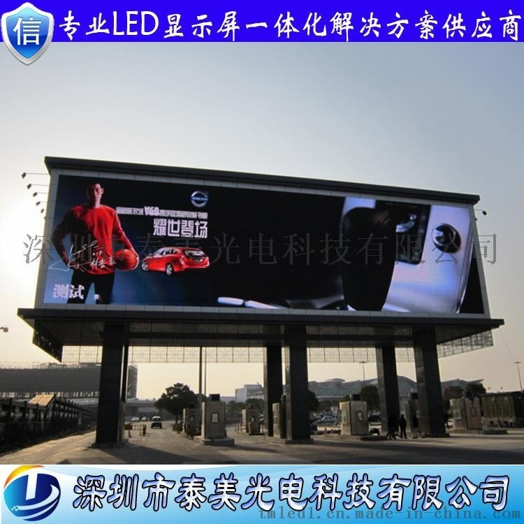 全彩p6户外led屏 p6户外广告屏价格  全彩p6电子屏报价